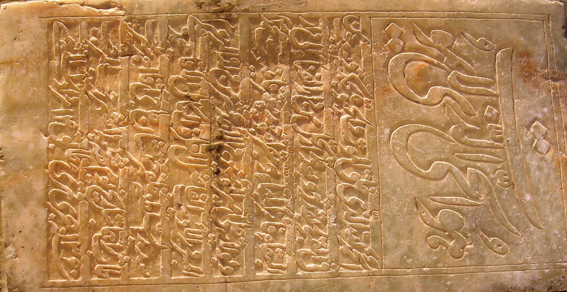 سنگ قبر سدیدالسلطنه