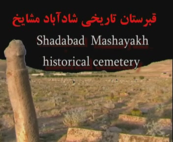 http://s1.picofile.com/file/6195419514/shadabad.jpg
