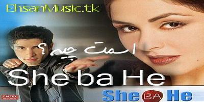 http://s1.picofile.com/file/6203469814/Esmet_chiye_she_bahe.jpg