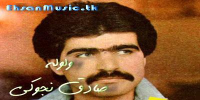 http://s1.picofile.com/file/6203502012/SadeghNojouki_velveleh.jpg