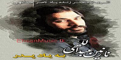 http://s1.picofile.com/file/6206123738/Nazanin_Abdollahi_Be_Yade_Pedar.jpg