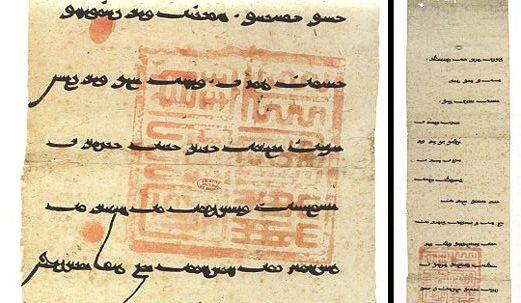 http://s1.picofile.com/file/6218812872/303px_Uyghur_alfabesi.jpg