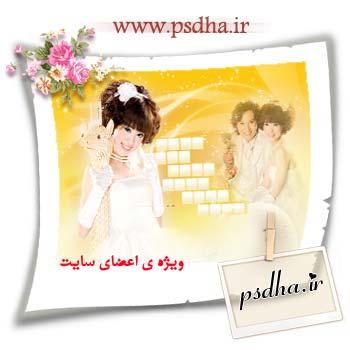 http://s1.picofile.com/file/6221196176/44_www_psdha_ir_.jpg