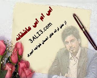 http://s1.picofile.com/file/6235348088/khaje_sms.jpg
