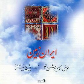 بیژن بیژنی - ایران زمین