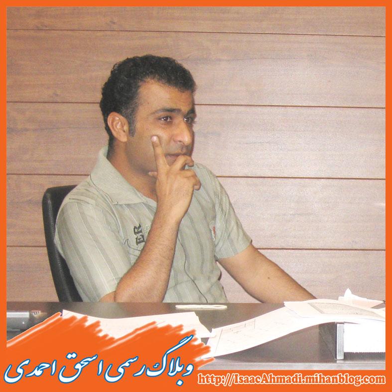 اسحق احمدی در ویژه نامه آوای خلیج فارس