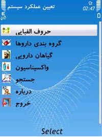 ir_daroo main menu