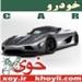 خودرو   xoy.ir خوی khoyli.com