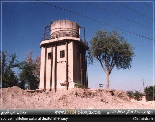 منبع آب قدیم - دزفول