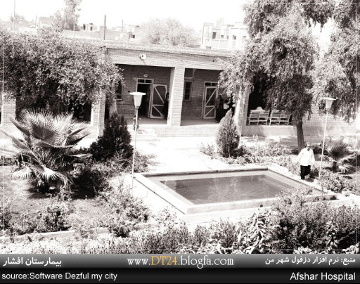 بیمارستان افشار - دزفول