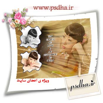 فون عروس و داماد www.psdha.ir