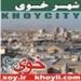 شهر خوی xoy.ir خوی khoyli.com