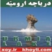 دریاچه ارومیه xoy.ir خوی khoyli.com