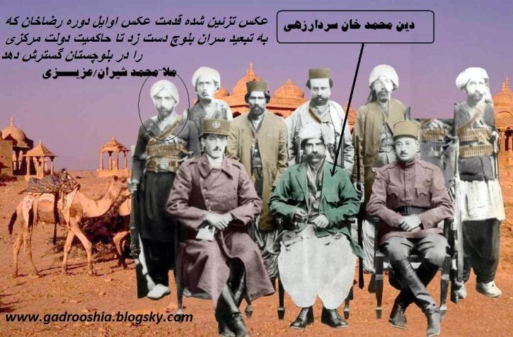 عکسی تاریخی بیش از هشتاد سال پیش از مردان غیوری در مکران ملامحمد دین محمد سردارزهی و یارانشان