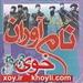 xoy.ir خوی khoyli.com