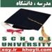 مدرسه و دانشگاه xoy.ir خوی khoyli.com