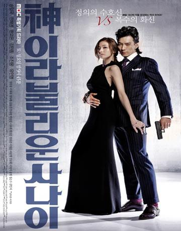 سریال کره ای مردی به نام خدا