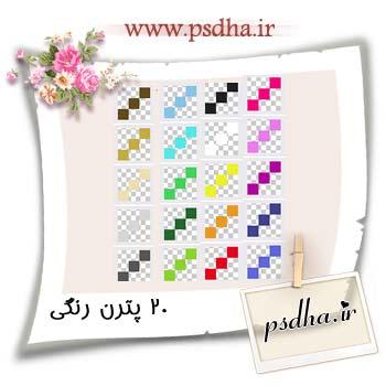 http://s1.picofile.com/file/6280840040/patern.jpg