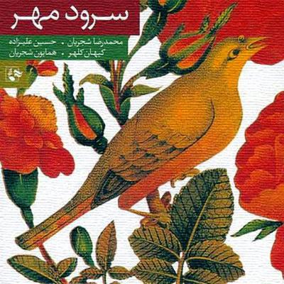 سرود مهر - شجریان