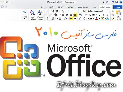فارسی ساز آفیس 2010 Microsoft Office 2010 Language Interface Pack Persian