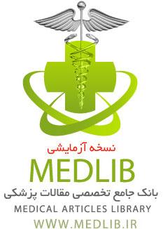 بانک تخصصی مقالات پزشکی کشور
