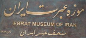 موزه عبرت