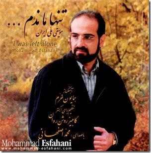 دانلود اهنگ محمد اصفهانی پیک سحری