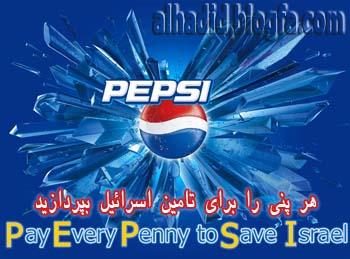 http://s1.picofile.com/file/6319989934/pepsi.jpg