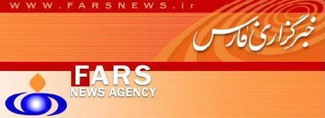 خبرگزاری فارس همدان