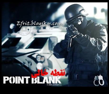 دانلود بازی فوق العاده هیجان انگیز Point Blank 2010 گرافیک بالا