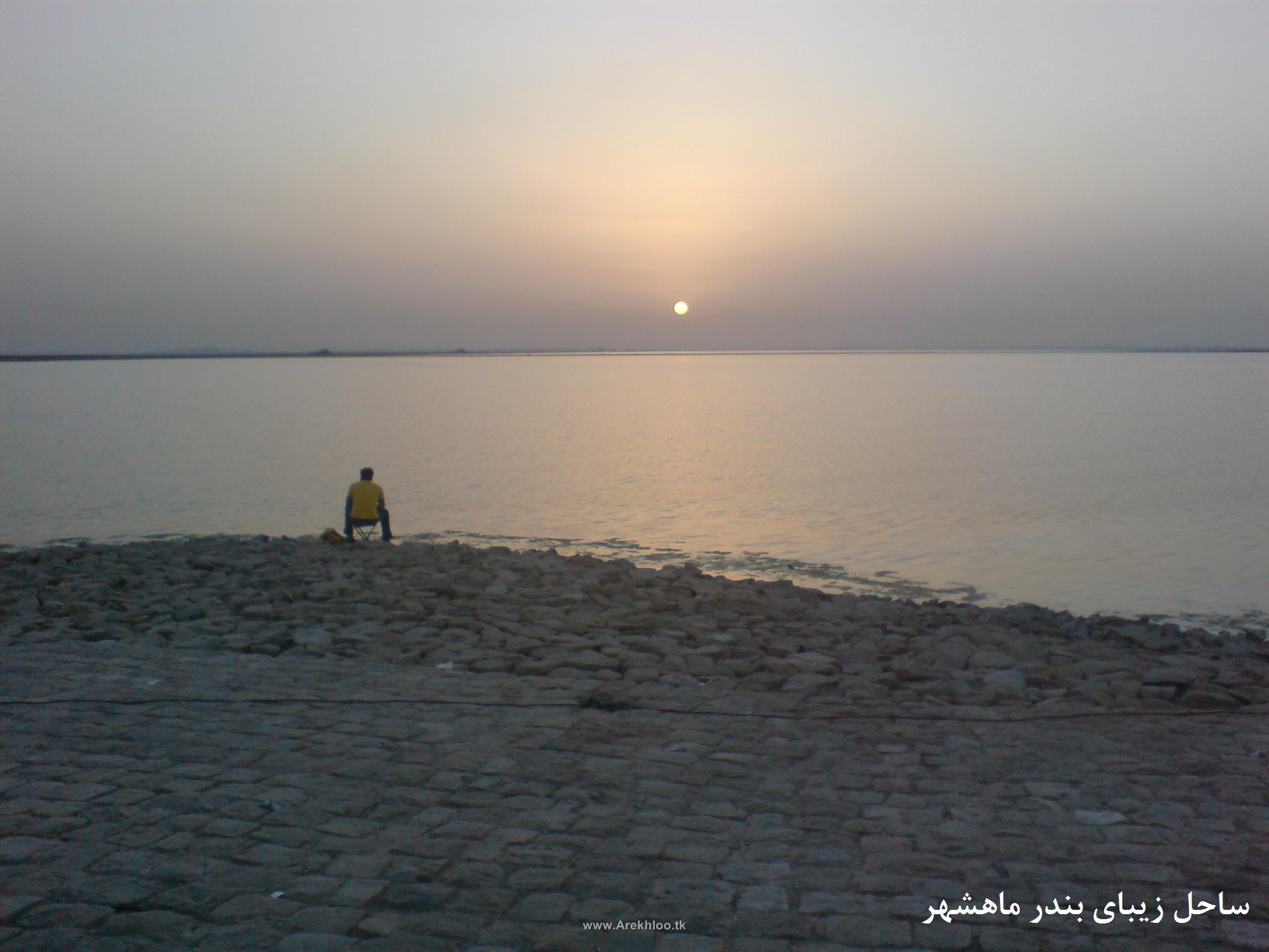 ساحل زیبای بندر ماهشهر