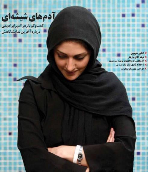 Zahra Amirebrahimi / زهرا امیر ابراهیمی