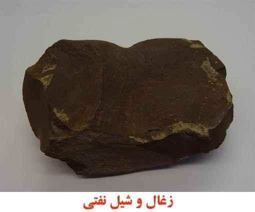 تصویری از زغال و شیل نفتی