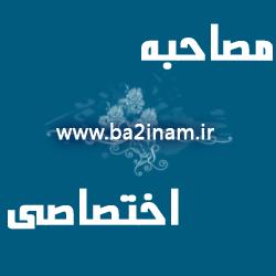 http://s1.picofile.com/file/6355722332/mosahebe_ba2inam.png