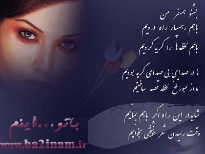 http://s1.picofile.com/file/6357769614/love1_eshgh_ax_ba2inam_50_.jpg