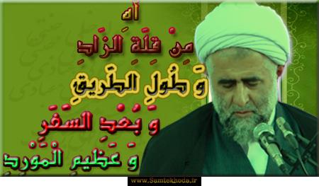 کلیپ _ حضرت استاد صمدی آملی
