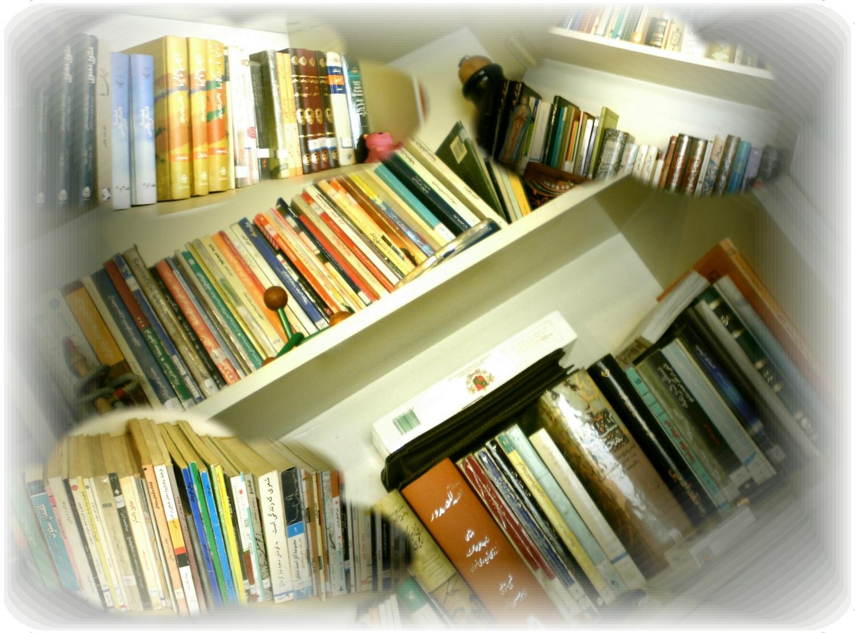 نمایی از کتابخانه من- البته در اتاقم نیست