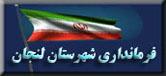 فرمانداری شهرستان لنجان