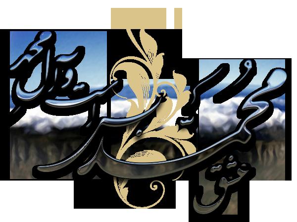 در پاسخ به توهین به پیامبرعظیم الشان اسلام