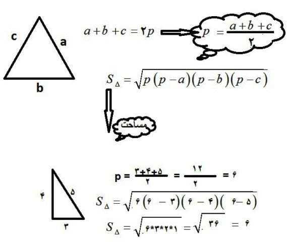 بدست آوردن ضلع مثلث