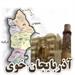 آذربایجان خوی xoy.ir وبلاگ خبری خوی