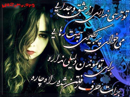 اس ام اس و تکه کلام و شعرهای ناب و جدید عاشقانه عارفانه