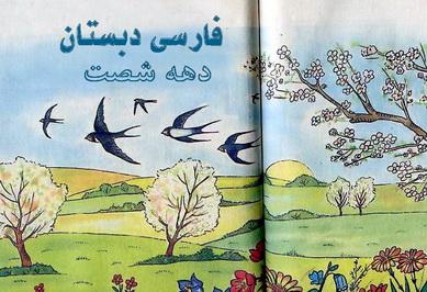 همشاگردي سلام - صفحة 5 Farsi