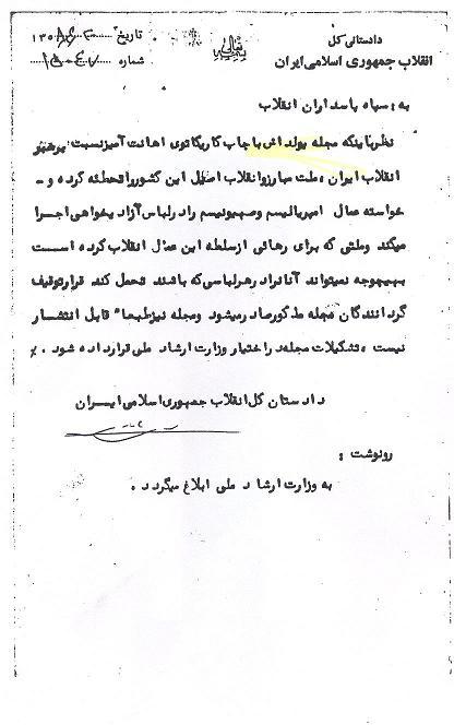 حکم دادستانی در مورد محومیت صدیق به جرم اهانت به امام