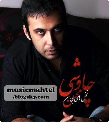 آهنگ جدید و فوق العاده زیبای محسن چاوشی به نام نخلای بی سر