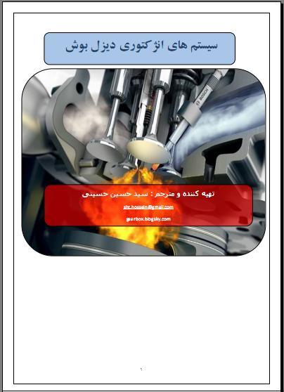 مقاله انواع سیستم های سوخت رسانی موتورهای دیزل