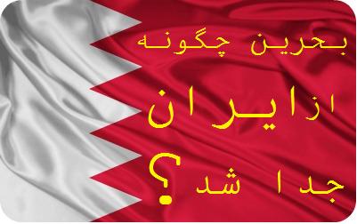 بحرین چگونه از ایران جدا شد