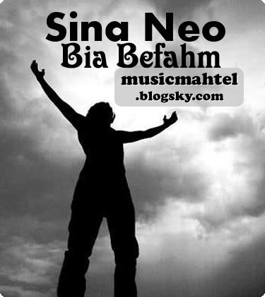 آهنگ جدید و زیبای سینا نئو به نام بیا بفهم