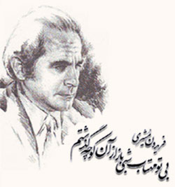 http://s1.picofile.com/file/6469101606/feridon_moshiri_kocheh.jpg