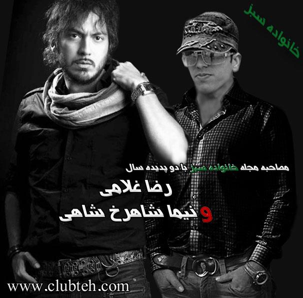 رضا غلامی و نیما شاهرخ شاهی